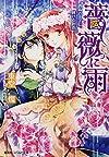 薔薇に雨 孤高の王子に捧げる初恋 (コバルト文庫)