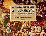 ローマ帝国衰亡史 全10巻セット (ちくま学芸文庫)