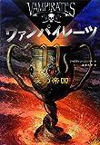 ヴァンパイレーツ (11) 夜の帝国