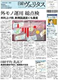 日経ヴェリタス 2015年9月13日号