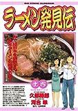 ラーメン発見伝(16) (ビッグコミックス)