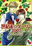 世紀末☆ダーリン2007 (花恋)