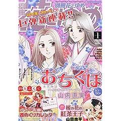 別冊 花とゆめ 2015年 01月号 [雑誌]