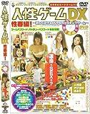 人性ゲームDX 性春編 [DVD]