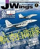 J Wings (ジェイウイング) 2016年2月号