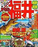 まっぷる 福井 越前・若狭 '16 (国内 | 観光 旅行 ガイドブック | マップルマガジン)