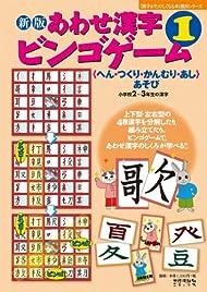 新版 あわせ漢字ビンゴゲーム 1 <へん・つくり・かんむり・あしあそび> 小学2〜3年生の漢字 (『漢字がたのしくなる本』教具シリーズ)
