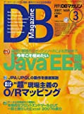 DB Magazine (マガジン) 2007年 03月号 [雑誌]