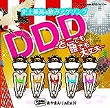 DDD~どこでも誰でも大丈夫~