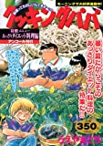 クッキングパパ あっさりダイエット料理編 アンコール刊行 (講談社プラチナコミックス)
