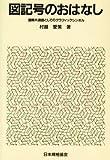 図記号のおはなし―国際共通語としてのグラフィックシンボル