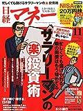 日経マネー 2014年 11月号 [雑誌]