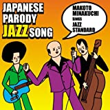 JAPANESE PARODY JAZZ SONG
