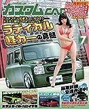 カスタムCAR(カスタムカー)2016年7月号 Vol.453 【雑誌】【付録ステッカー付き】