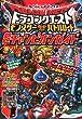 ドラゴンクエスト モンスターバトルロード カード版 超チャンピオンガイド (Vジャンプブックス)