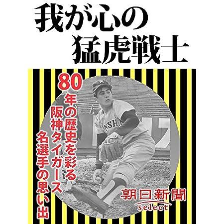 我が心の猛虎戦士 80年の歴史を彩る阪神タイガース名選手の思い出 (朝日新聞デジタルSELECT)