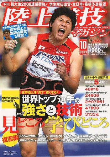 陸上競技マガジン 2009年 10月号 [雑誌]