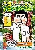 酒のほそ道(39) (ニチブンコミックス)