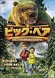 ビッグ・ベア 救え! 小さな仲間たちと不思議の森 [DVD]