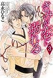 きみが恋に溺れる(3) (あすかコミックスCL-DX)
