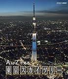 A to Zで見る 東京スカイツリー[Blu-ray/ブルーレイ]