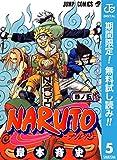 NARUTO―ナルト― モノクロ版【期間限定無料】 5 (ジャンプコミックスDIGITAL)