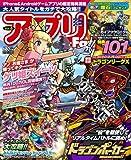 アプリFan (ファン) Vol.6 2013年 01月号 [雑誌]