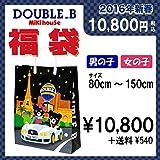 mikihouse Double_B(ミキハウス ダブルB)ダブルB1万円福袋2016年新春福袋 (送料540円込み) ランキングお取り寄せ