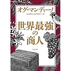 世界最強の商人 (角川文庫) [Kindle版]