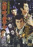 新諸国物語 「笛吹き童子」[DVD]