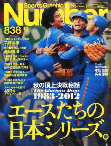 Sports Graphic Number (スポーツ・グラフィック ナンバー) 2013年 10/17号 [雑誌]