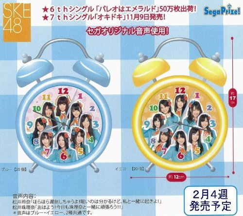 SKE48 音声入り目覚し時計 (全2種セット) 松井玲奈 松井珠理奈