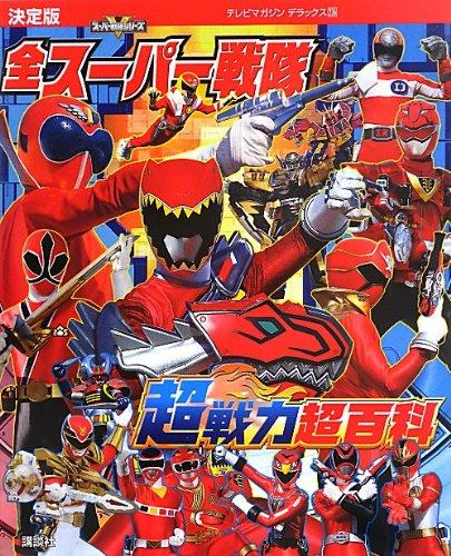 決定版 全スーパー戦隊 超戦力超百科 (テレビマガジンデラックス)