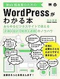 Web担当者のためのWordPressがわかる本 あらゆるビジネスサイトで使える企画・設計・制作・運用のノウハウ