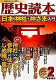 歴史読本 2012年 02月号 [雑誌]