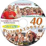 笑いヨガ基本エクササイズ40 日本語字幕付DVD
