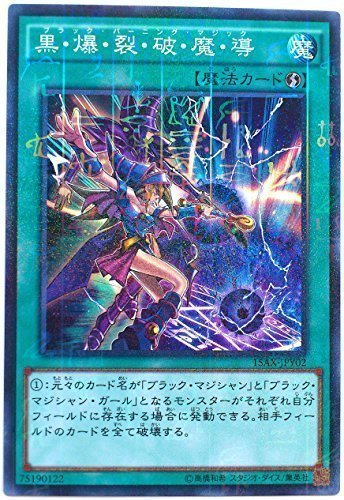Yu-Gi-Oh! - Dark Burning Magic (15AX-JPY02) - 15th Anniversary Duelist Road - Piece of Memory - Japanese Edition - Special Rare - 1