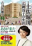文庫版 小説 土佐堀川 広岡浅子の生涯 (潮文庫)