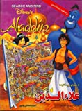 Disney Activity Books: Aladdin and Princess Magic, Persian & English Editions