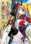 千の魔剣と盾の乙女3 (一迅社文庫)
