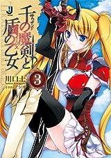 川口士のファンタジーラノベ「千の魔剣と盾の乙女」第3巻