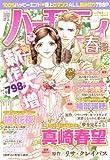 ハーモニィRomance (ロマンス) 春号 2014年 05月号 [雑誌]
