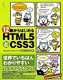 12歳からはじめるHTML5とCSS3