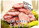 牛タン 厚切り7ミリ(約500?550g)(バーベキュー 焼肉 BBQ)