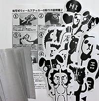 「プログレスコマース」インテリア ウォール アート ステッカー 壁紙 シール ちら見 動物 7種全34点 バリューセット(オリジナル貼り方説明書付)