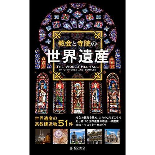 教会と寺院の世界遺産