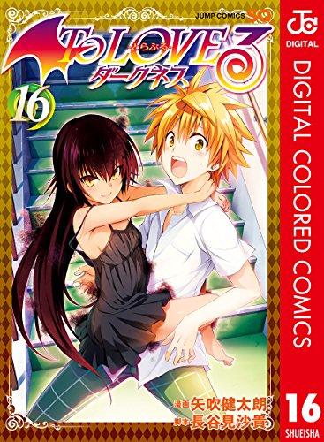 To LOVEる―とらぶる―ダークネス カラー版 16 (ジャンプコミックスDIGITAL)