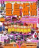 るるぶ豊島板橋 (るるぶ情報版 関東 38)