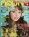 non-no (ノンノ) 2010年 3/20号 [雑誌]