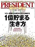 PRESIDENT (プレジデント) 2015年 6/29 号